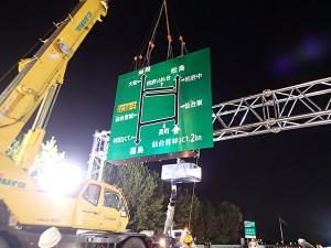 道路標識・大型標識
