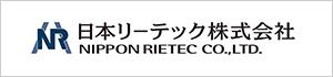 日本リーテック株式会社バナーです