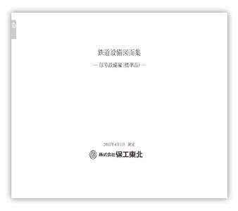 鉄道設計図集_表紙
